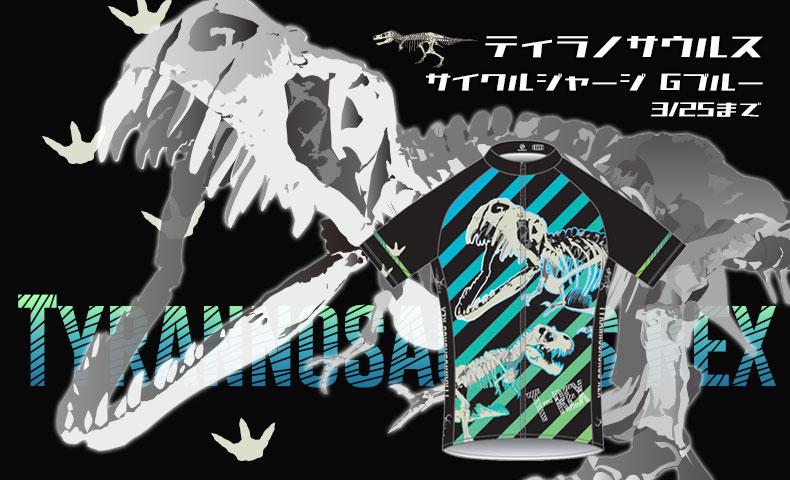 R250 ティラノサウルス サイクルジャージ Gブルー