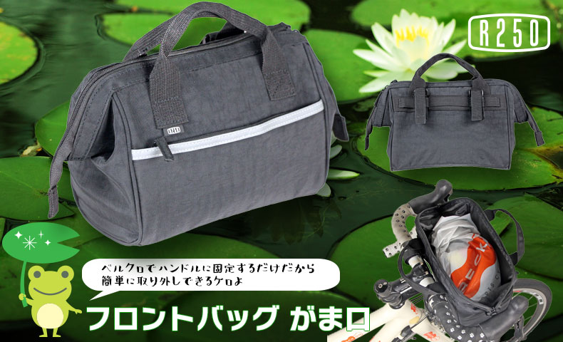 R250 フロントバッグ がま口 ブラック