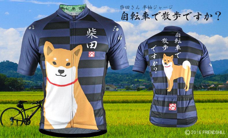 柴田さん サイクルジャージ 自転車で散歩ですか?