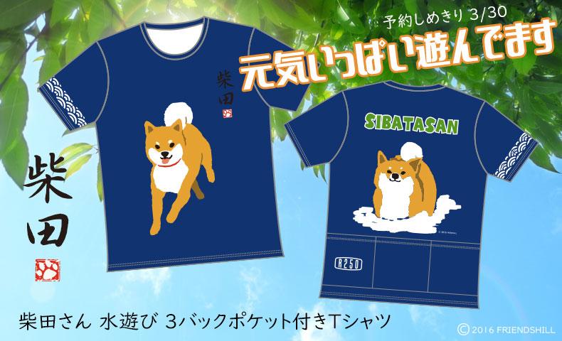 柴田さん 水遊び 3バックポケット付きTシャツ