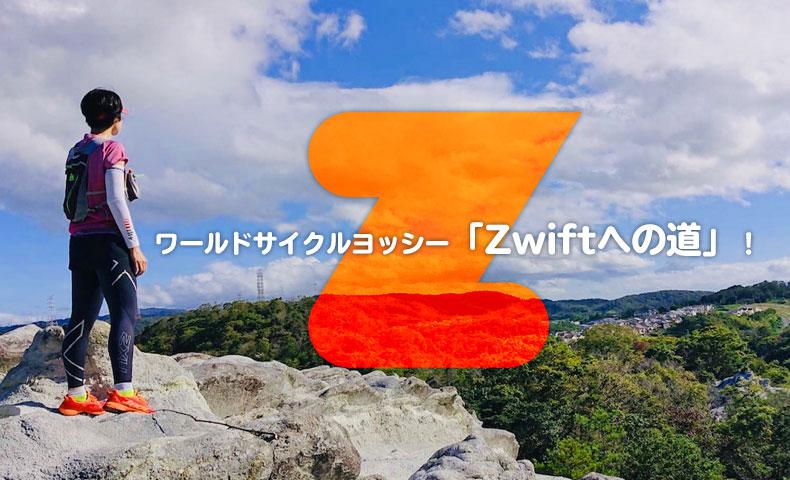 ワールドサイクルヨッシー「Zwiftへの道」!