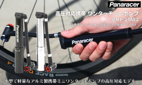 パナレーサー 高圧対応携帯 ワンタッチミニポンプ