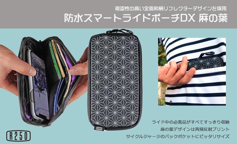 R250 防水スマートライドポーチDX 麻の葉(asanoha)