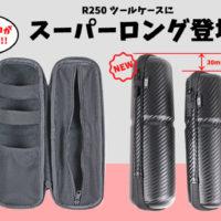 R250 ツールケース スリムスーパーロングタイプ カーボン柄/ブラックファスナー