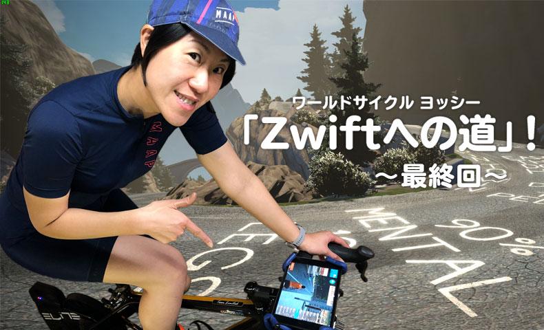 ワールドサイクルヨッシー「Zwiftへの道」!~最終回~