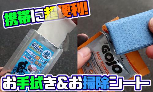 リドフワイプス 万能洗浄シート ゴージョー ハンドクリーナー