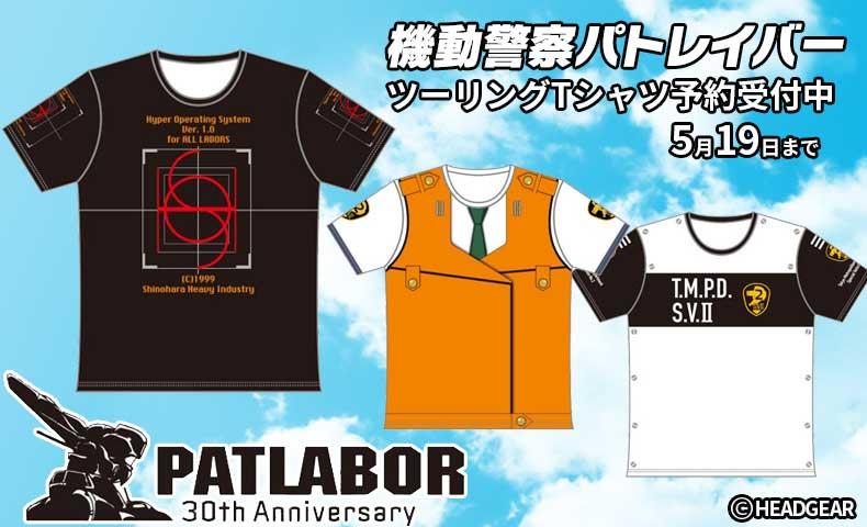 KASOKU 「機動警察パトレイバー」ツーリングTシャツ