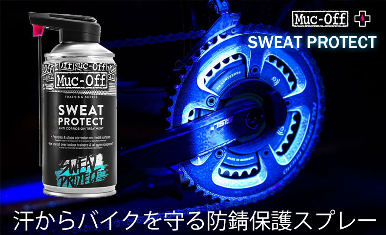 マックオフ SWEAT PROTECT 300ml