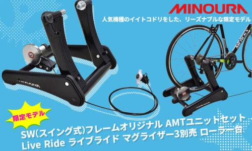 ミノウラ SW(スイング式)フレームオリジナル AMTユニットセット Live Ride ライブライド マグライザー3別売 ローラー台