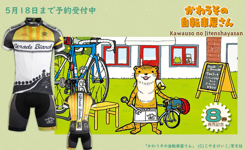 かわうその自転車屋さん サイクルウェア