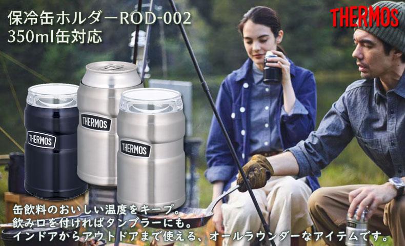 サーモス 真空断熱 保冷缶ホルダー ROD-002 350ml缶対応