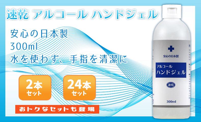 速乾 アルコール ハンドジェル 300ml日本製