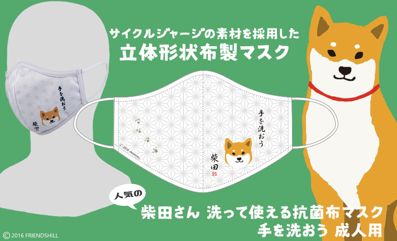 柴田さん 洗って使える抗菌布マスク 手を洗おう 成人用