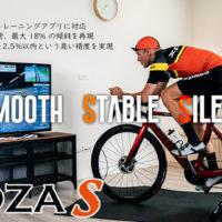 XPLOVA NOZA-S(ノザ-S) ローラー台(ダイレクトドライブ) zwift対応