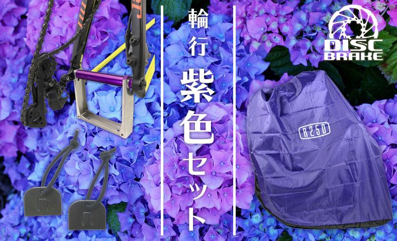 R250 ディスクブレーキ用 縦型軽量輪行袋 江戸紫 フレーム/スプロケットカバー・輪行マニュアル ダミーローター・12mmスルーアクスル用エンド金具付属 パープル
