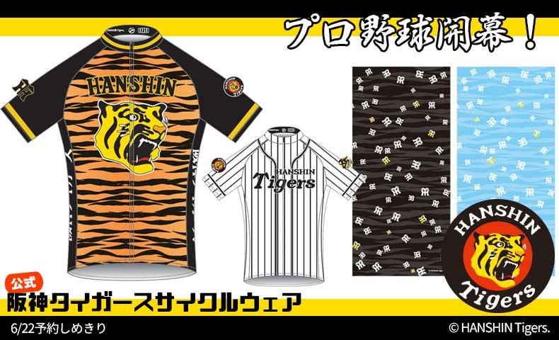 阪神タイガース サイクルウェア