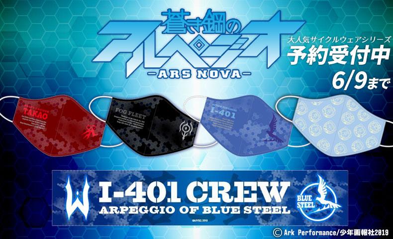KASOKU 「蒼き鋼のアルペジオ」グッズ