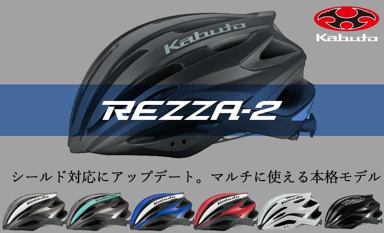 OGKカブト レッツア2(REZZA-2)