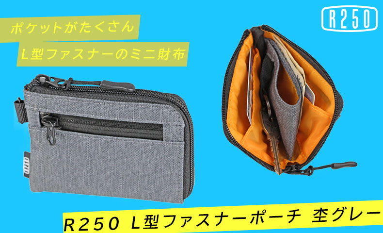 R250 L型ファスナーポーチ