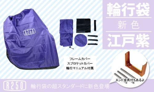 R250 縦型軽量輪行袋 江戸紫