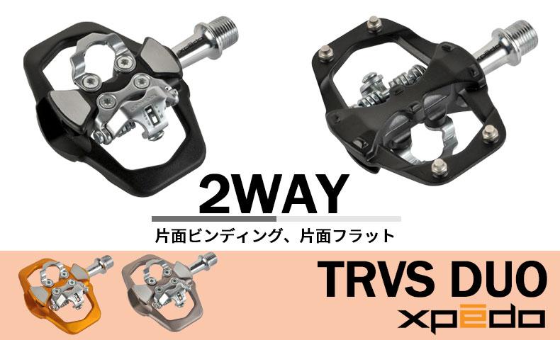 エクスペド TRVS DUO (XCF12AC) ペダル