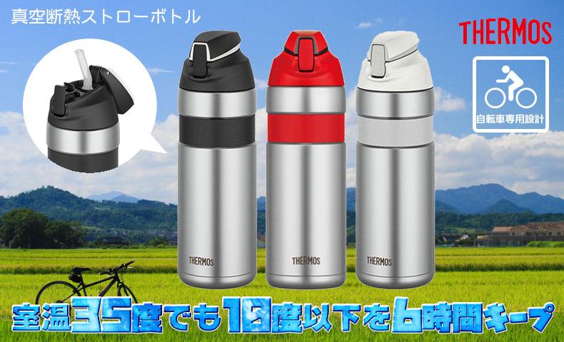サーモス 真空断熱ストローボトル FFQ-600 600ml