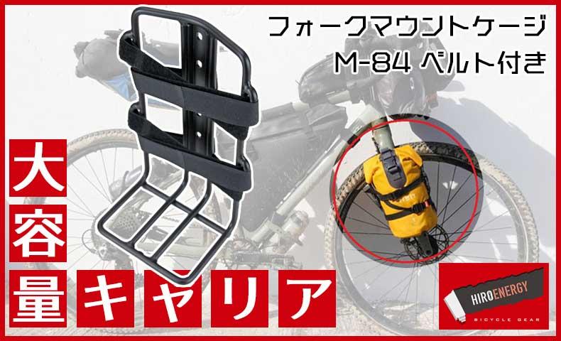 ヒロエナジー フォークマウントケージ M-84 ベルト付き ブラック