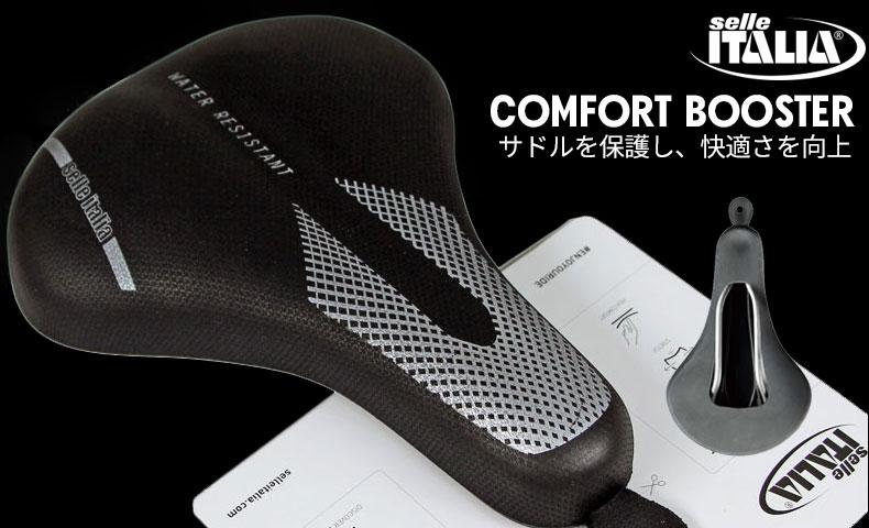 セライタリア Comfort Booster サドルカバー
