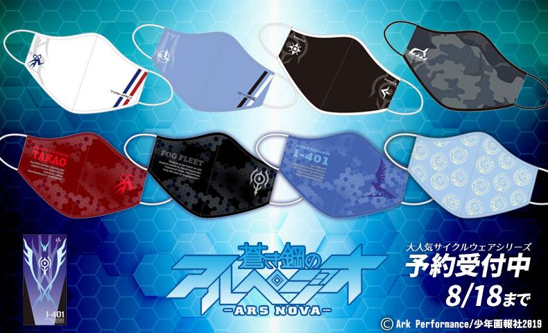 KASOKU 「蒼き鋼のアルペジオ」 洗えるマスクLight&ネックゲイター