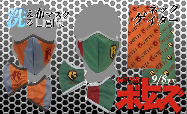 KASOKU 「装甲騎兵ボトムズ」マスク&ネックゲイター