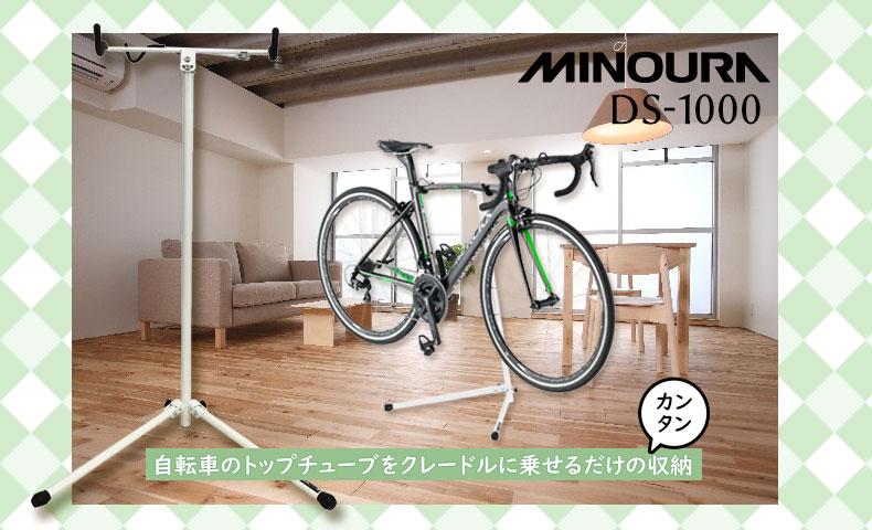 ミノウラ DS-1000 ホワイト ディスプレイスタンド 自立式