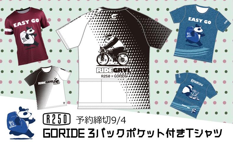 R250 GORIDE 3バックポケット付きパンダTシャツ