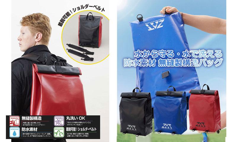 ZAT 無縫製防水バッグ リュックタイプ