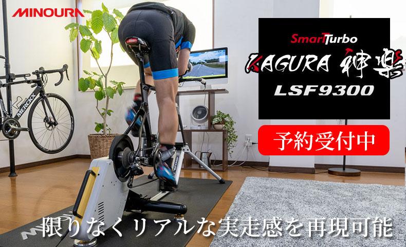 ミノウラ スマートターボ KAGURA 神楽 LSF9300