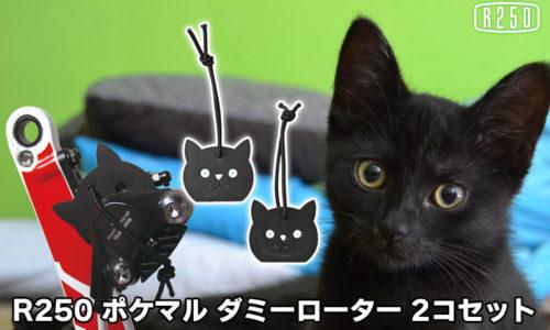 R250 ポケマル 黒猫ダミーローター 2個セット