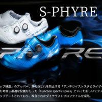 シマノ S-PHYRE RC902 シューズ