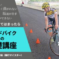輪行マイスター岩田による《ロードバイクの基礎講座》
