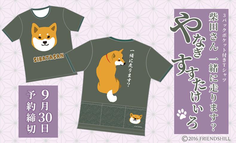 柴田さん 一緒に走ります?柳煤竹色(やなぎすすたけいろ) 3バックポケット付きTシャツ