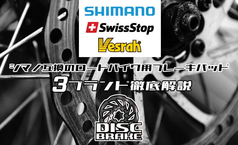 シマノ互換のロードバイク用ブレーキパッド 3ブランド徹底解説