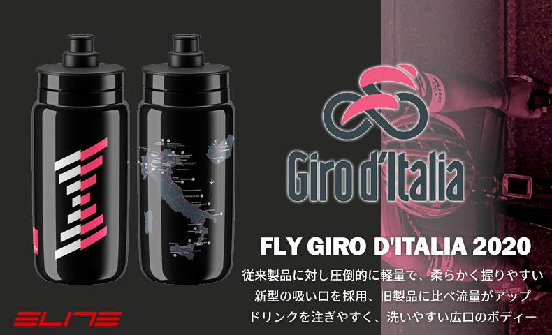 【限定デザイン】エリート FLY ジロ デ イタリア ボトル 550ml ELITE フライ