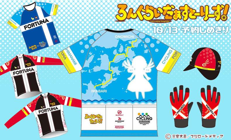 「ろんぐらいだぁすとーりーず!」 ツーリングTシャツ 【しまなみ海道Ver.】