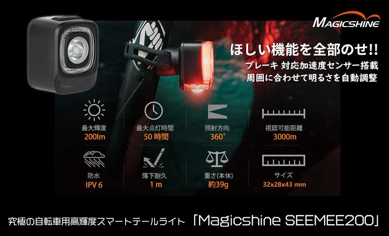マジックシャイン SEEMEE200 スマートテールライト