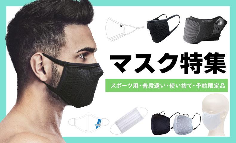 マスク商品一覧