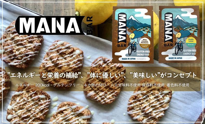 マナバー ダブルレモン/ホワイトチョコレートマカダミア
