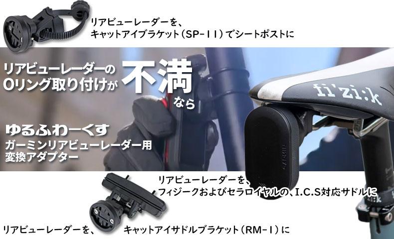 ゆるふわーくす ガーミンリアビューレーダー用変換アダプター