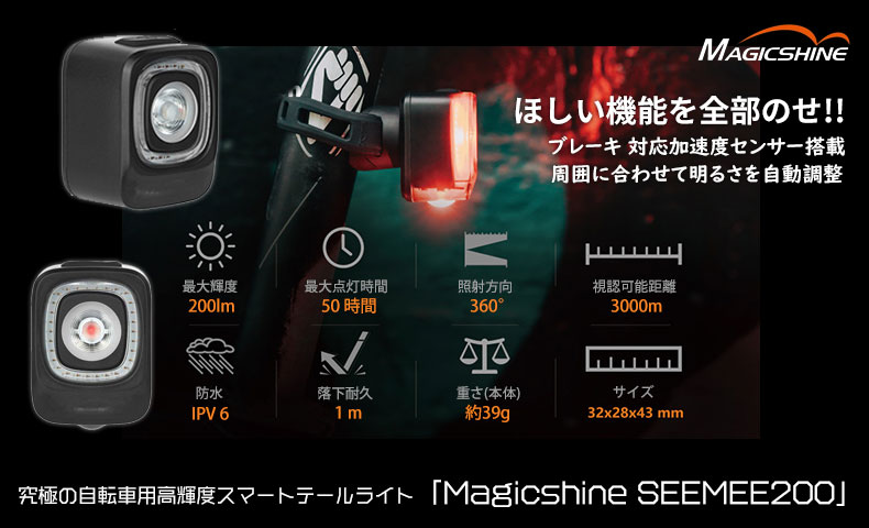 マジックシャイン SEEMEE200 スマートテールライト USB充電 ブレーキ 対応加速度センサー搭載 自動点灯