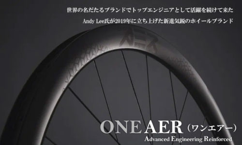 ONEAER(ワンエアー)カーボンホイール一覧