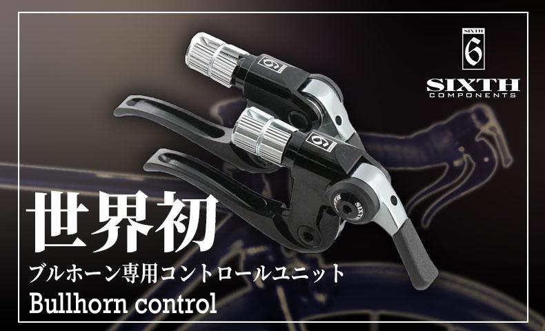 シックスコンポーネンツ 2x11s ブルホーンコントロール