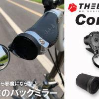 ビーム CORKY/CORKY URBAN バックミラー