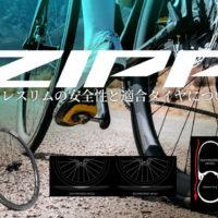ZIPP フックレスリムの安全性と適合タイヤについて